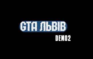 GTA: Львів - демоверсія 2
