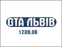 Офіційна дата релізу повної версії GTA: Львів