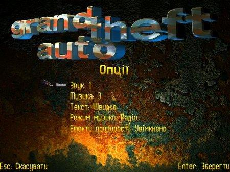 Скріншоти з української версії GTA1