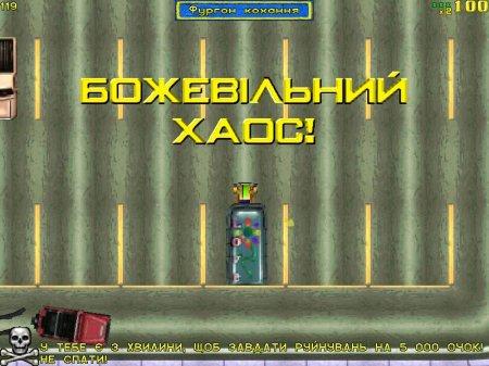 Українізація Grand Theft Auto 1