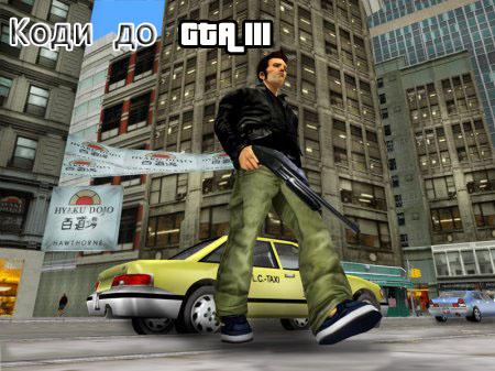 Чіт-коди до PC-версії GTA III