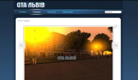 Оновлення офіційного сайту GTA: Львів