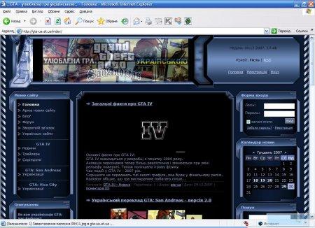 Сайту GTA world виповнюється 1 рік!