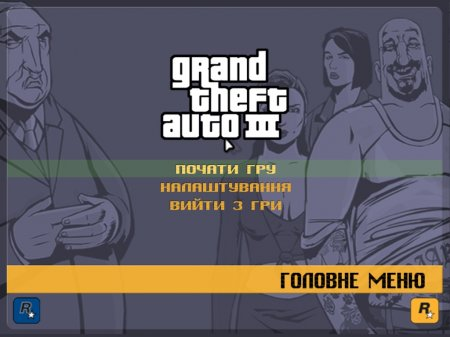 Українізатор до GTA III