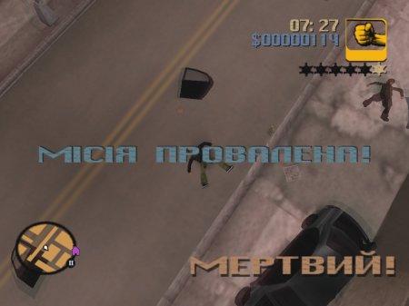 GTA III оригінальна версія + українізатор