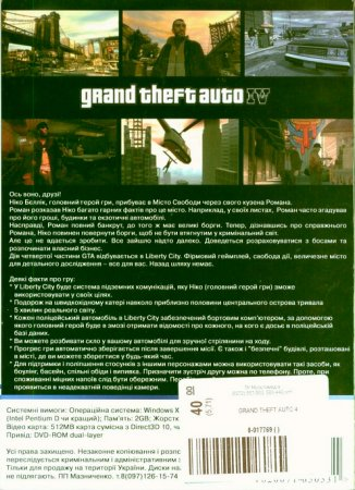 ����������� ���������� �� GTA IV !