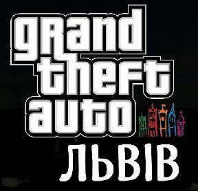 Новий логотип GTA: Львів