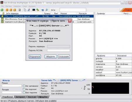 Українська версія SA-MP 0.2X-u1!