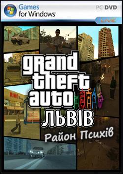 GTA: ���� - ����� ������