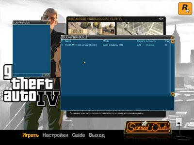 Альтернативний мультиплеєр GTA IV