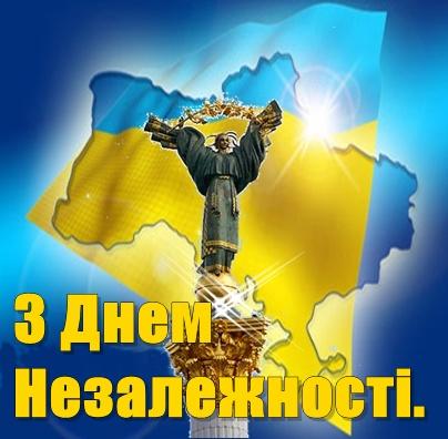 Вітаємо з 20-ю річницею Незалежності України!