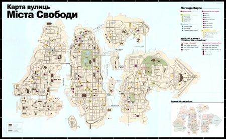 Велика карта вулиць Міста Свободи
