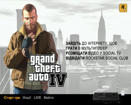 ПОВНА УКРАЇНІЗАЦІЯ GTA IV!!!!!!!!!!!!