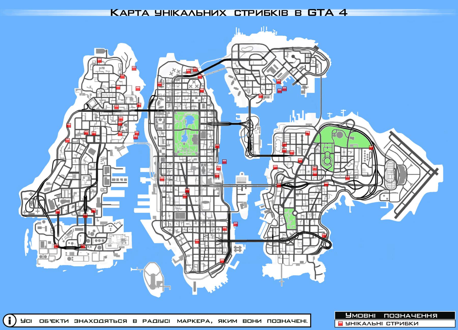GTA - улюблена гра українською