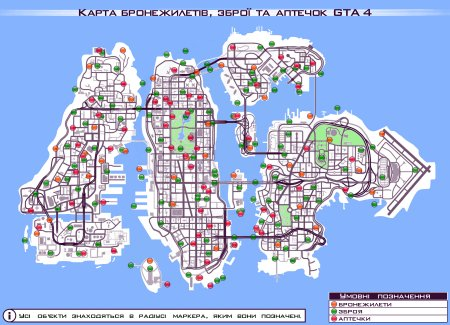 Карта бронежилетів, зброї та аптечок