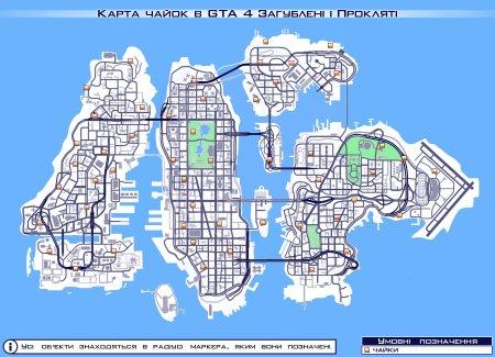 Карта чайок у GTA IV: Загублені і прокляті