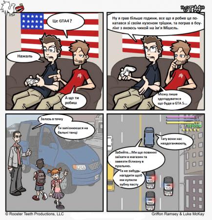 Комікс про GTA V