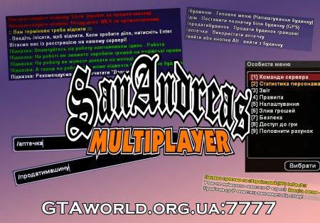 Сервер SAMP оновлено до версії 0.3x