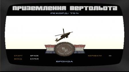 Школа пілотів
