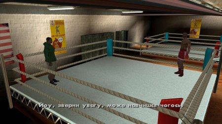 Спортивні зали у GTA: San Andreas