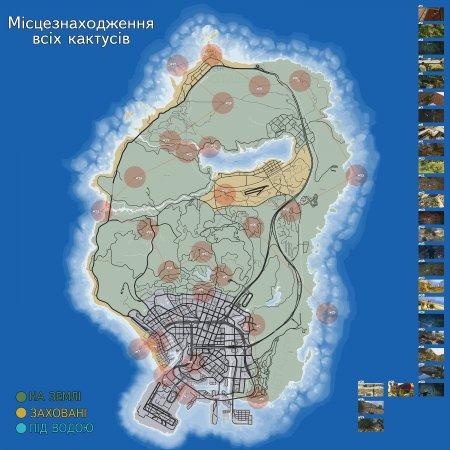 Карта місцезнаходження кактусів