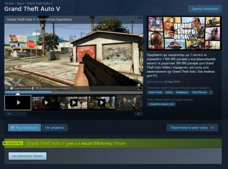 Ціну на GTA V знижено!