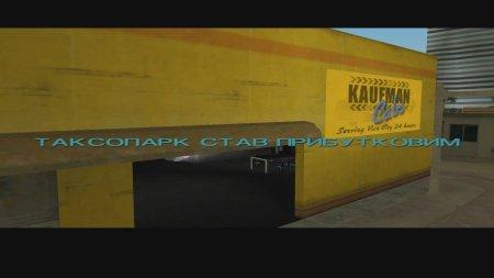 Місії Kaufman Cabs