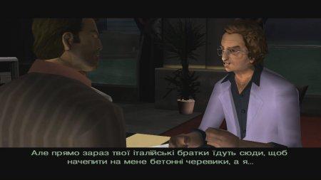 Фінальні місії гри