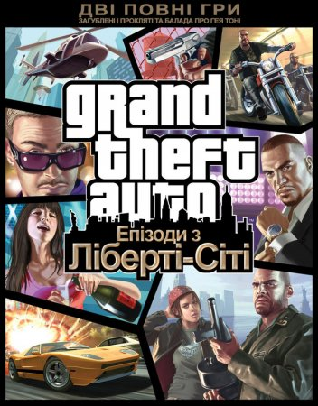 Українізатор GTA: Episodes From Liberty City
