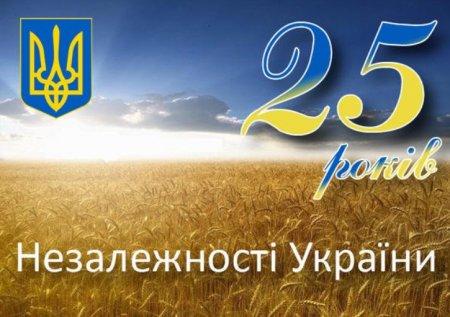 З 25-ю річницею Незалежності України!