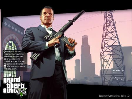 Скріншоти українізації GTA 5 (beta)