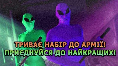 Безкоштовні костюми прибульців та більярдний кий