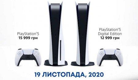PlayStation 5 надійде в продаж 19 листопада